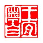 Kalligraphie - Siegelschnitzen - Taijiquan